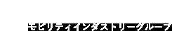 株式会社リブ・コンサルティング モビリティインダストリーグループ