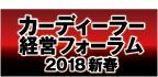 カーディーラー経営フォーラム 2018年新春