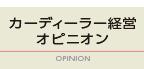151.オピニオン(経営者としての役割)