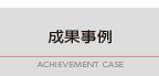152.成功事例(TC高知様)