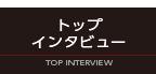 157.トップインタビュー