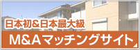 日本初&日本最大級M&Aマッチングサイト