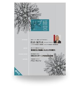 多くの企業様の成長と変革の道しるべとして ~リブ経営 Vol.1~