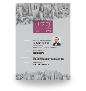 多くの企業様の成長と変革の道しるべとして ~リブ経営 Vol.2~