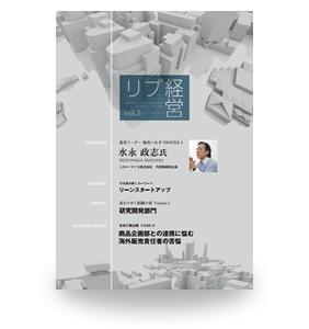 多くの企業様の成長と変革の道しるべとして ~リブ経営 Vol.5~