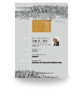 多くの企業様の成長と変革の道しるべとして ~リブ経営 Vol.4~
