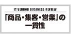 ITベンダー経営 第8号 「商品・集客・営業」の一貫性