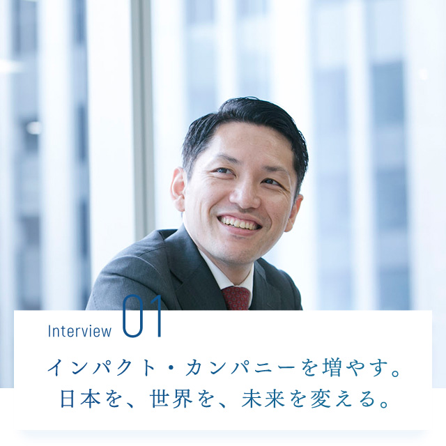 インパクト・カンパニーを増やす。日本を、世界を、未来を変える。