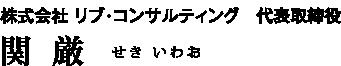 関 厳(せき・いわお)/株式会社リブ・コンサルティング 代表取締役社長